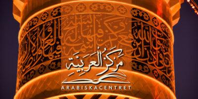 Arabiskacentret